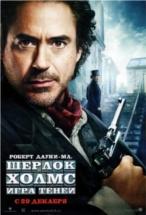шерлок холмс 2011