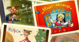 10 красивых детских книг для iPad на русском языке