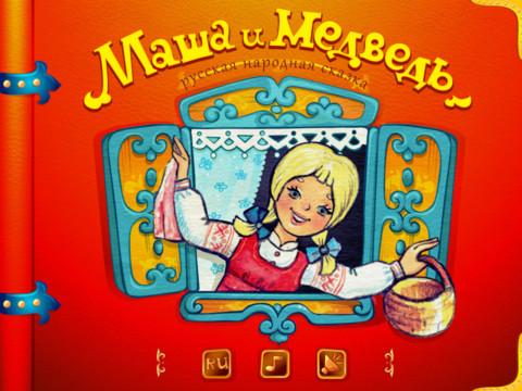 Маша и Медведь — интерактивная детская книга для iPad