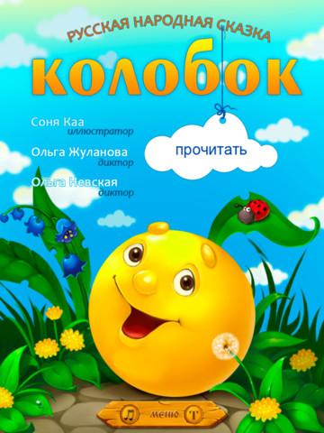 Колобок — интерактивная детская книга для iPad