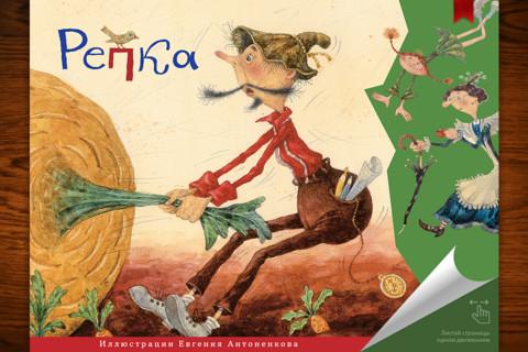 Репка — интерактивная детская книга для iPad