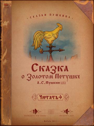 Сказка о Золотом Петушке — интерактивная детская книга для iPad