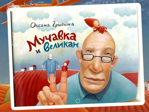Мучавка и великан — интерактивная детская книга для iPad