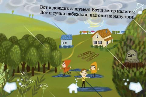 Потешки — интерактивная детская книга для iPad