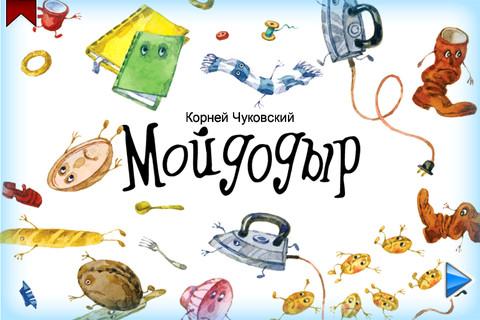 Мойдодыр — интерактивная детская книга для iPad