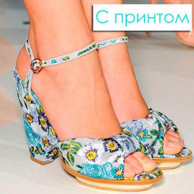 Модная обувь лето 2013