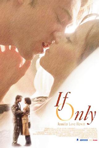 лучшие фильмы о любви Если только