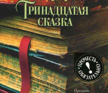 Интересные книги с захватывающим сюжетом