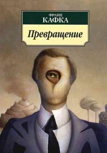 Франц Кафка Превращение